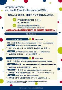 10月24日案内状(SMP Seminar for HCP )